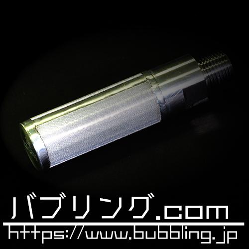 焼結金属(金網)製ミリバブリングノズル